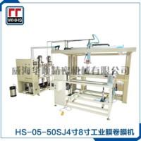 HS-05-50SJ 4寸8寸工业膜卷膜设备