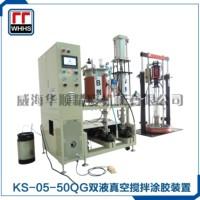 KS-05-50QG双液真空搅拌涂胶装置