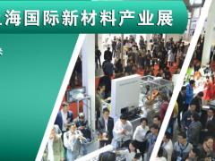 中国工博会2019上海国际新材料产业展览会