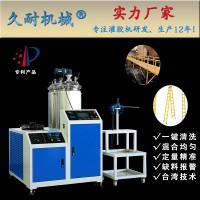 久耐机械环氧树脂、聚氨酯拉挤工艺注胶机