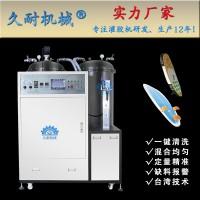 东莞久耐机械提供大型手糊工艺环氧树脂配胶机
