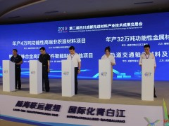 成都青白江签约9大先进材料项目