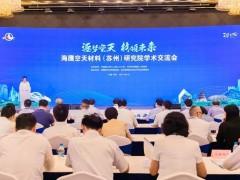海鹰空天材料研究院落户苏州 打造百亿新材料产业集团